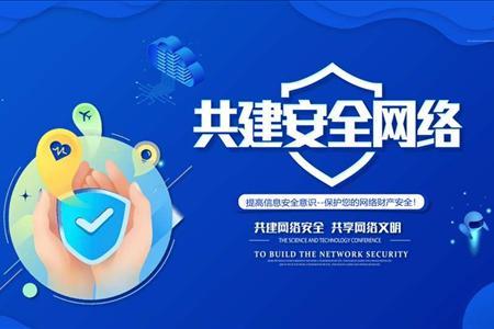 共建网络安全宣传推广PPT模板