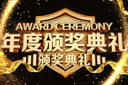 企业年度颁奖典礼PPT模板