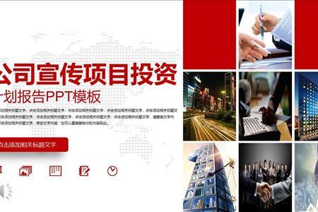 项目投资规划计划PPT模板