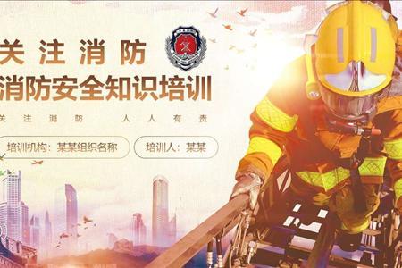 消防安全知识培训PPT课件