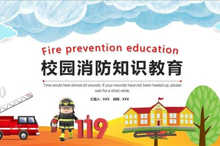 校园消防知识教育PPT课件