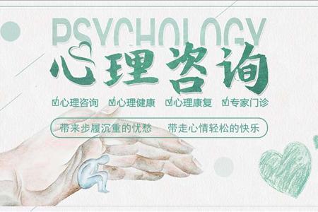 心理咨询PPT课件模板