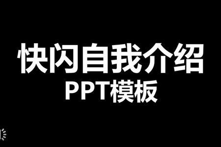 快闪自我介绍ppt