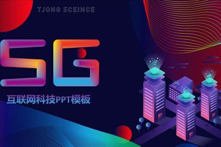 5G互联网科技PPT模板