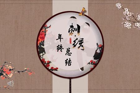 刺绣中国风工作总结汇报PPT模板