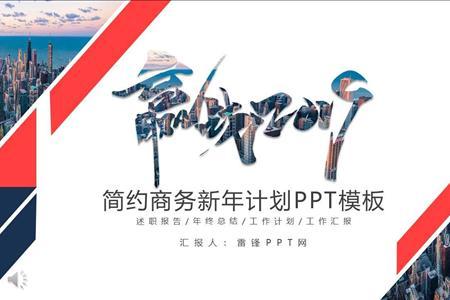新年工作计划规划PPT模板