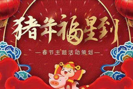 春节活动策划PPT模板