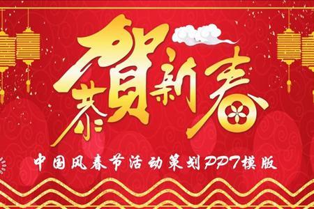 中国风春节活动策划PPT模版