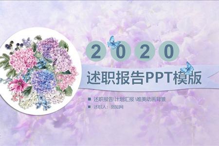小清新述职报告PPT模版