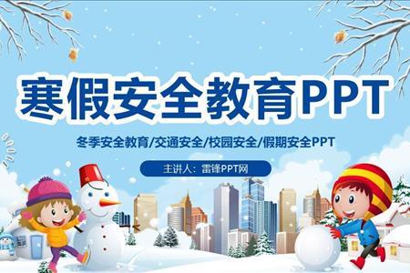寒假安全教育PPT课件
