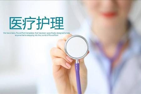医疗卫生护理PPT模板
