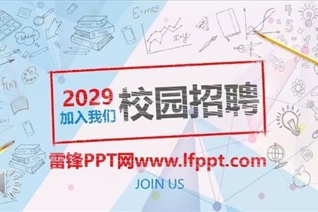 企业招聘PPT模板