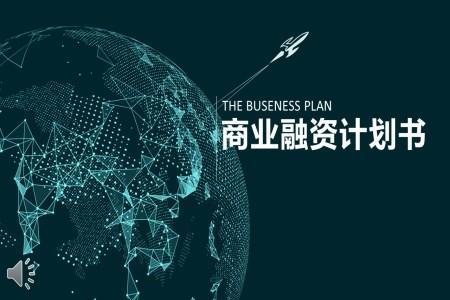 商业融资计划规划书PPT模板