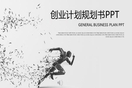 创业计划规划书PPT模板