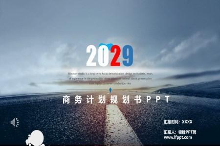 商务项目规划计划PPT模板