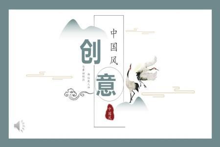 创意中国风PPT模板