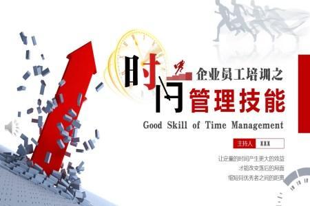 时间管理培训PPT课件