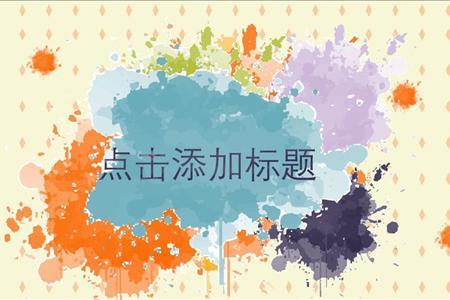 彩色水墨创意开场动画PPT模板