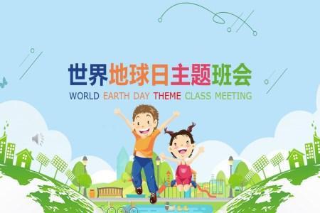 世界地球日主题班会动态PPT模板