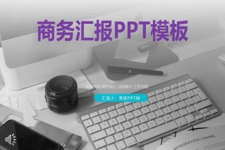 商务工作汇报PPT模板