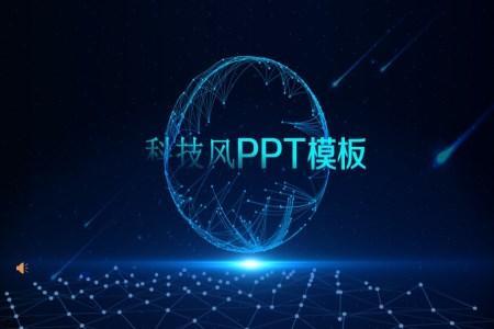 科技感商业汇报PPT模板下载