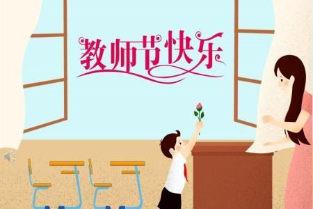 小学教师节ppt课件