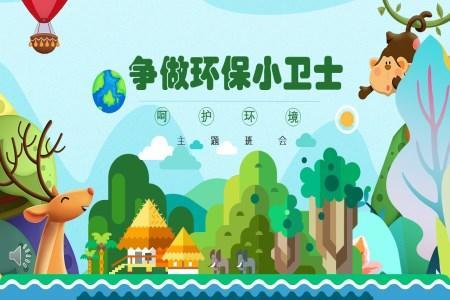 环保主题班会PPT模板
