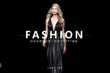 时尚品牌服装宣传推广介绍PPT模版