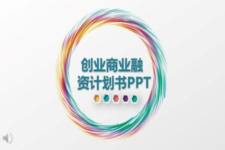 极简创业融资计划规划书PPT模板