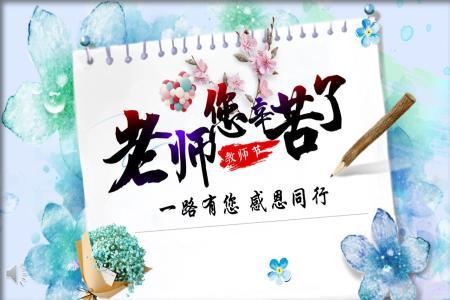 教师节ppt主题班会