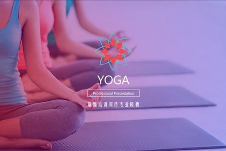 瑜伽培训宣传推广PPT模板