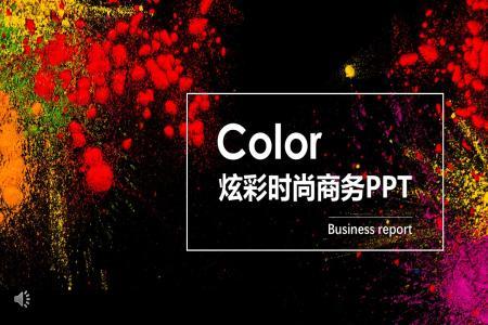 炫彩时尚商务PPT模板