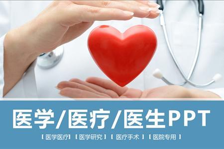 医学医疗卫生PPT模板