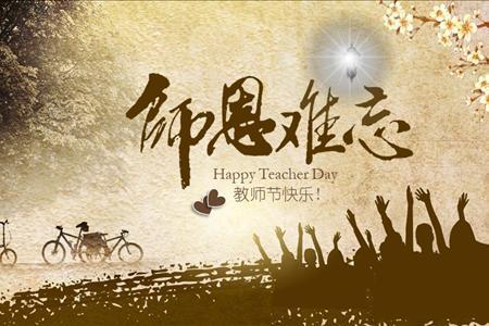 教师节ppt内容