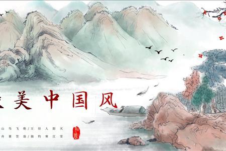 最美中国风PPT模板