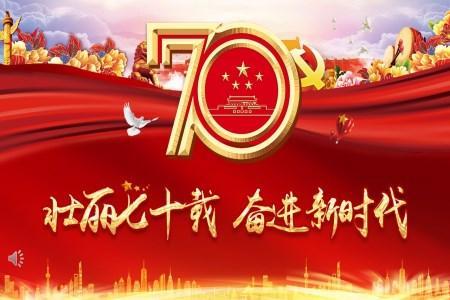 国庆建国70周年PPT模板
