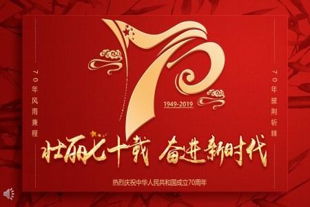 国庆70周年PPT模板