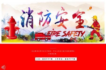 消防安全教育主题班会PPT模板