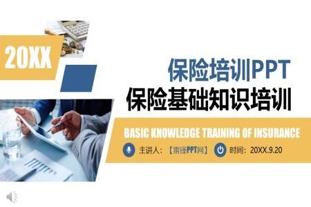 保险知识培训PPT课件