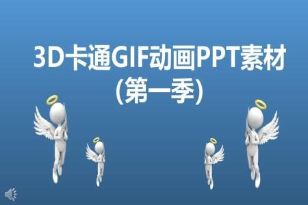 3D卡通GIF动画PPT素材