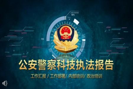 科技风公安警察执法报告PPT模板