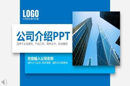 创意竖版风公司企业介绍PPT模板