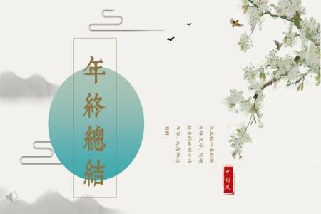 小清新复古中国风PPT模板