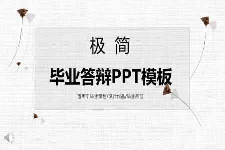 极简风毕业答辩PPT模板