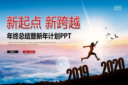 新年计划规划PPT模板