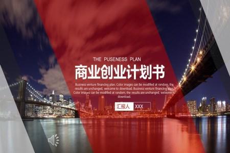 都市风商业创业计划书PPT模版