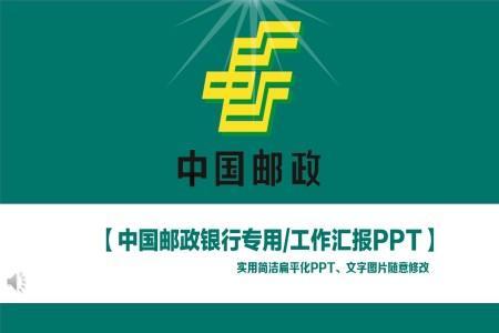 中国邮政专用工作总结汇报PPT模板