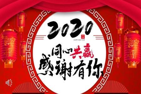 2020年终总结颁奖典礼PPT模板