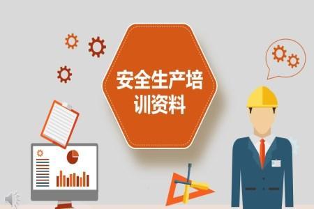 安全生产培训课件PPT模板