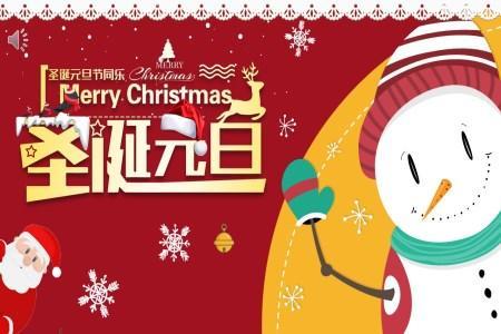 圣诞元旦活动策划PPT模板